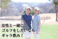 女性とゴルフをしたいならギャラ飲み!概要や料金、募集方法や流れを解説