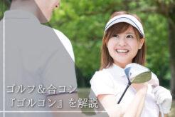 ゴルフ&合コン『ゴルコン』の概要とマナー、メリットや注意点を解説