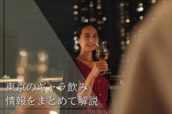 東京のギャラ飲み情報まとめ!特徴や相場、メリットや注意点を解説