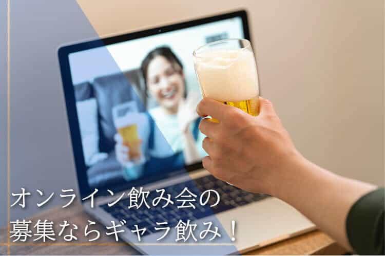 オンライン飲み会の募集ならギャラ飲み!おススメする3つの理由