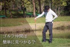 ゴルフ仲間がいない…練習相手を探すときはゴルフマッチングがおススメ
