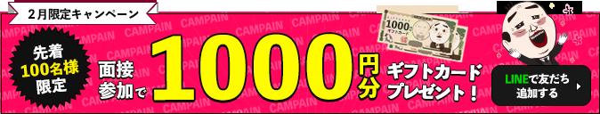 面接参加で1000円分のギフトカードをGET