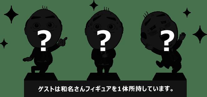 和名さんフィギュアとは?