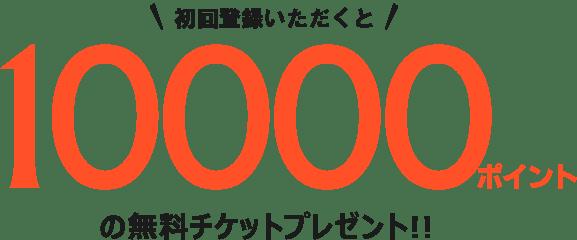事前のLINE友だち登録で10000ポイントプレゼント